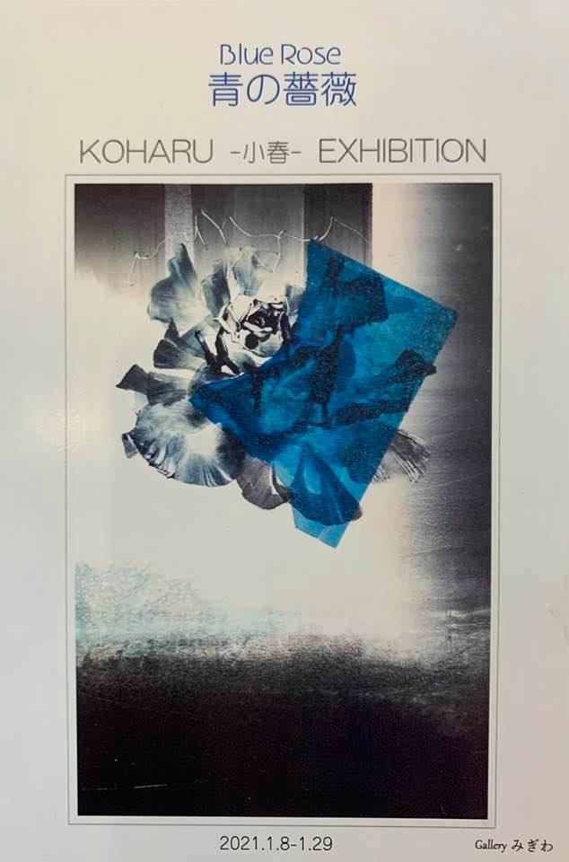Koharu -小春- Exhibition  2021