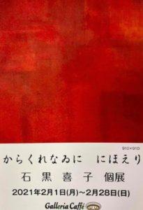 石黒喜子個展DM