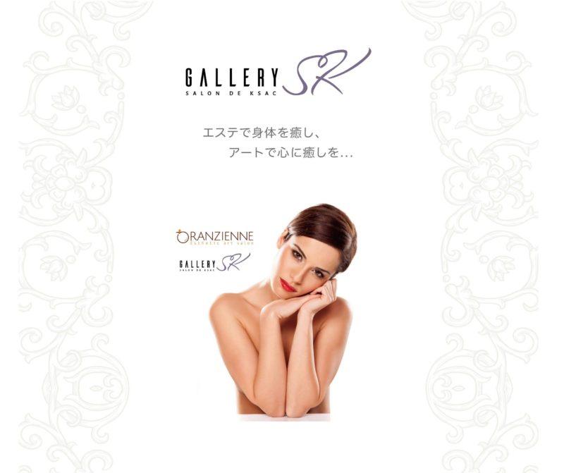 銀座にGallery SK -Salon de KSACがオープン!