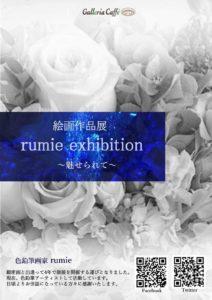 rimie exhibition