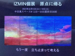 IZMIN 個展「原点に帰る」