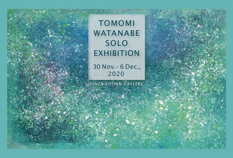 渡邊智美 個展 TOMOMI WATANABE EXHIBITION 2020