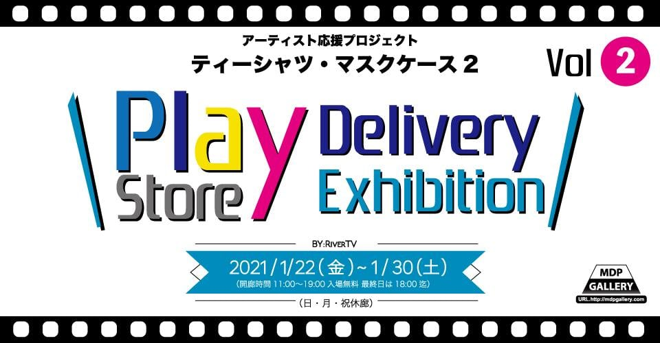 RIVER TV PLAY Delivery展