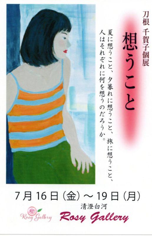 刀根千賀子個展「想うこと」