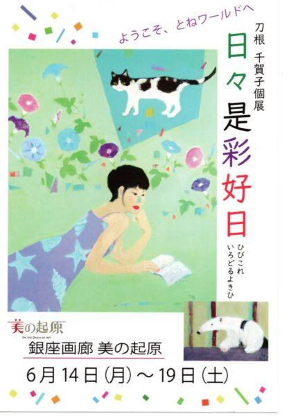 刀根千賀子個展 「日々是彩好日」