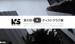 第6回KSアーチストクラブ展動画