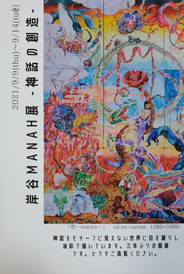 岸谷manah展-神話の創造-DM